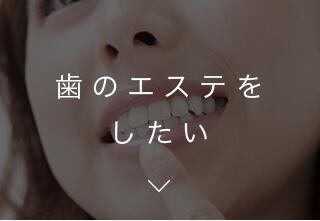 歯のエステをしたい